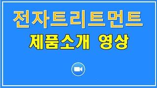 전자트리트먼트 시술제품 소개영상