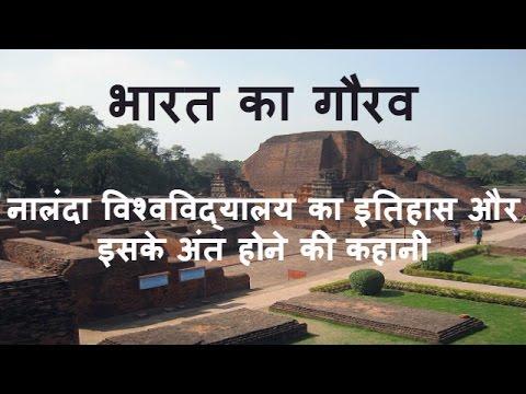 Nalanda University -History in Hindi |  कैसे हुआ इसका विध्वंस ?