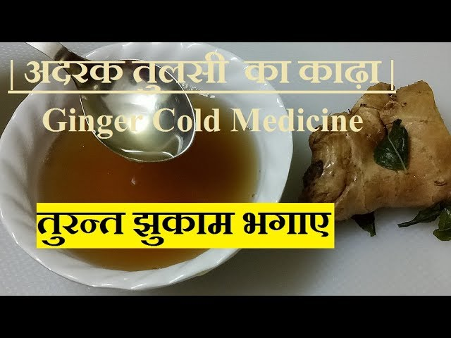 ?????  ???? ???? ?????  ?? ???? | Instant Cold Remedy