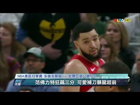 愛爾達電視20190524/【NBA季後賽】可愛35分9助攻 暴龍奪下重要第三勝