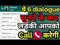 Dialogue to impress any girl | chat tricks