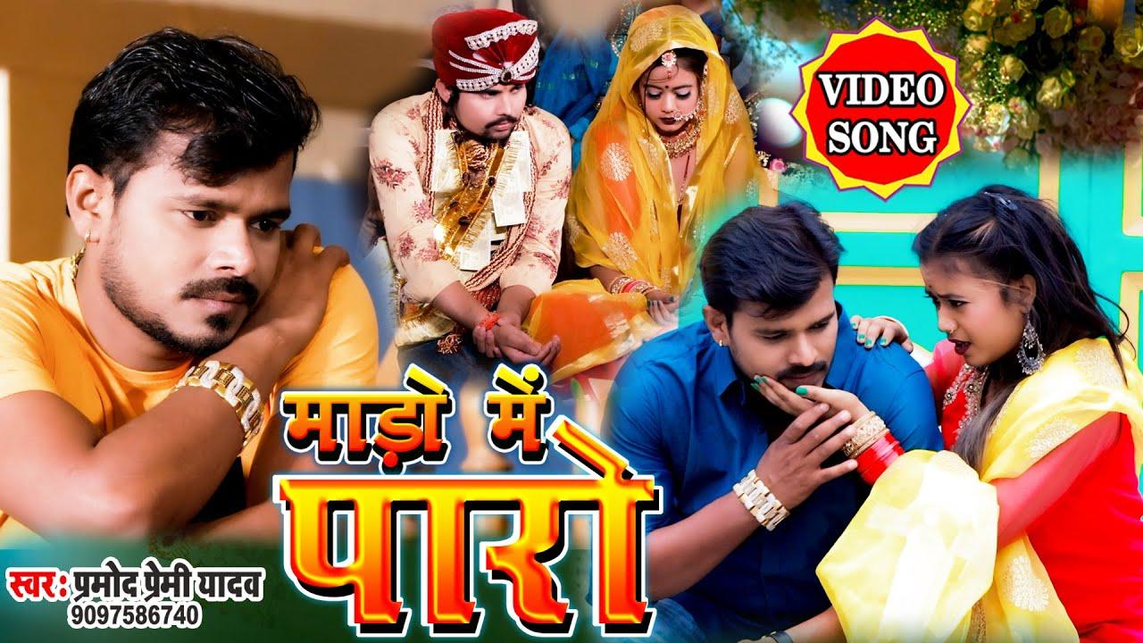 #VIDEO SONG माडो में पारो , फाइनल इस साल लगन में #प्रमोद प्रेमी यादव का यही गाना बजेगा #Bhojpuri