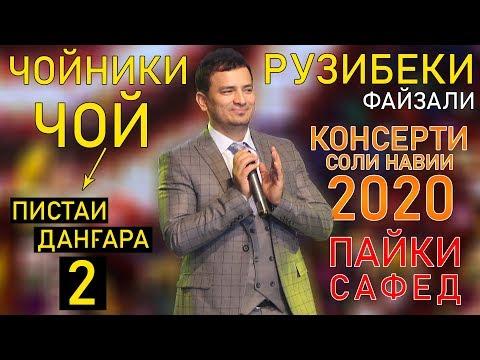 Рузибеки Файзали - Чойники чой 2020   Ruzibeki Fayzali - Choyniki Choy 2020