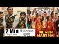 Mission Mangal Song | Akshay Kumar | 2 Minutes में जानिए Bollywood की फटाफट खबरें | Latest Updates