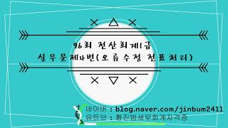한국세무사회 제96회 전산회계1급 실무문제4번