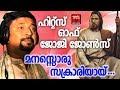 Download Hits Of Joji Johns # Malayalam Christian Devotional Songs 2017 # മനസ്സൊരു സക്രാരിയായ് MP3 song and Music Video