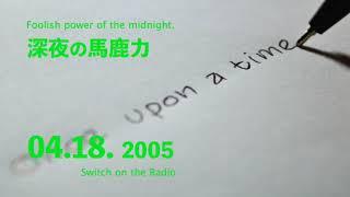 伊集院光「深夜の馬鹿力」2005年4月18日放送