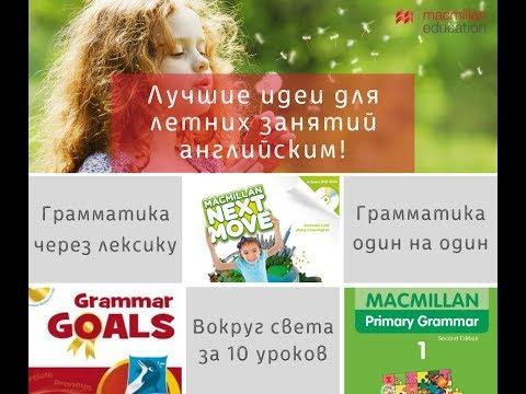 Вебинар «Лето с пользой для преподавателя английского языка»