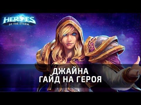 видео: ДЖАЙНА - гайд на героя по heroes of the storm