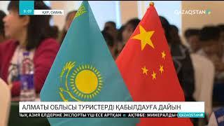 Алматы облысының көрікті жерлеріне биыл Қытайдан келетін туристердің саны артады
