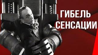 Гибель сенсации (Робот Джима Рипль) (1935) Полная версия