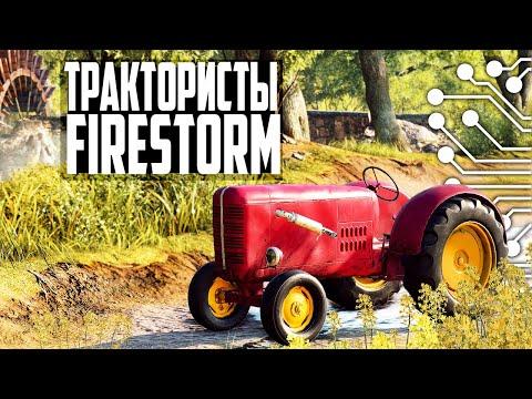 ТРАКТОРИСТЫ в FIRESTORM | BATTLEFIELD 5