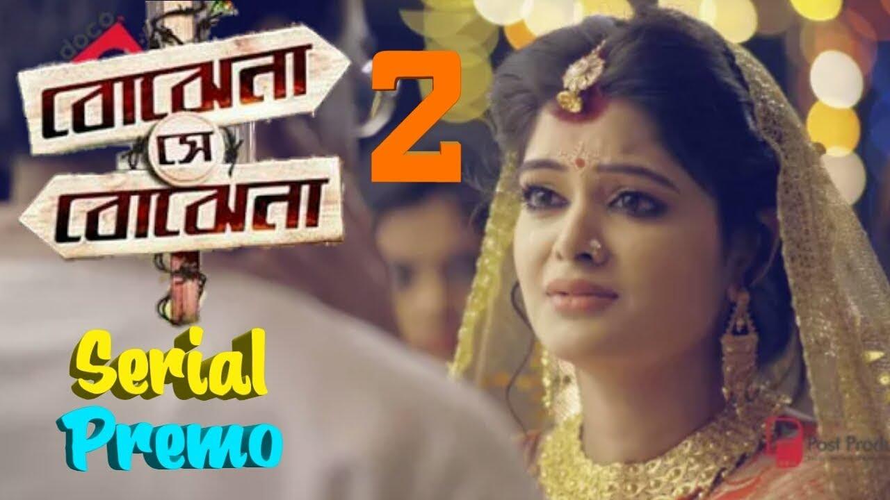 Bhojhena Se Bhojhena 2 Serial Premo Star Jalsha