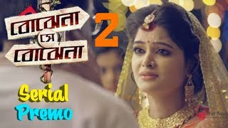 Bhojhena se Bhojhena 2 Serial Premo | Star Jalsha | Bengali Serial | Star Jalsha New Serial Trailer