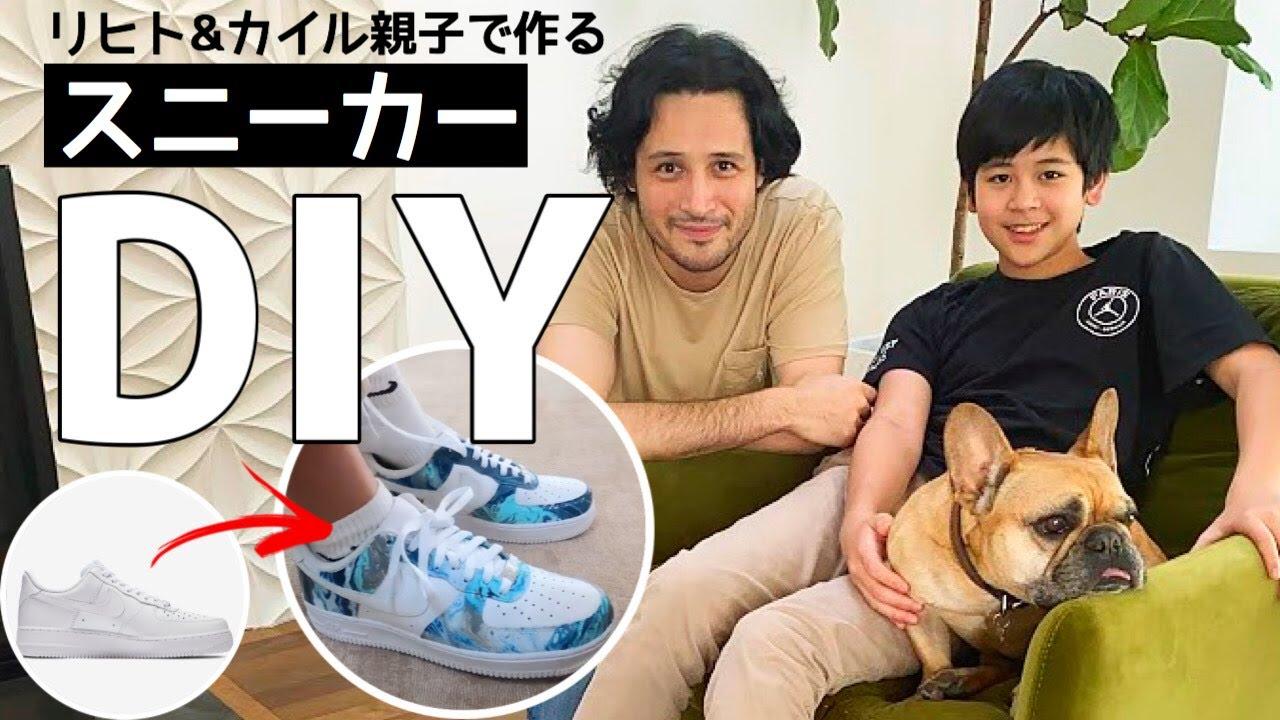 親子で作る スニーカーDIY「HYDRO DIP」【ぽーとらんどのりひと】
