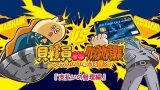 日本クレジット協会×貝社員『支払いの管理編』 thumbnail