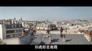 【全面霾伏】電影精彩版預告 8/24上映