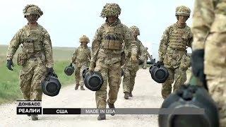 Оружие для Украины. Что Вашингтон поставит Киеву? | «Донбасc.Реалии»