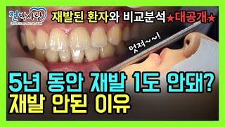 2-24.치아교정,재발 안되는치아Vs 재발 잘되는 치아…