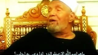 الشيخ الشعراوي - ماهو اسم الله الاعظم الذي اذا دعي به اجاب ؟ وهل هوا صحيح ام لا ؟