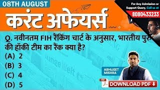 8th August Current Affairs - Daily Current Affairs Quiz | GK in Hindi by Testbook.com
