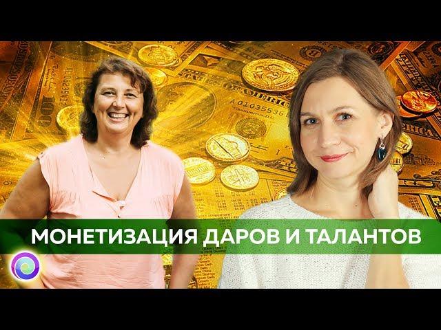 МОНЕТИЗАЦИЯ ДАРОВ И ТАЛАНТОВ — Вита Казакова, Светлана Куракина
