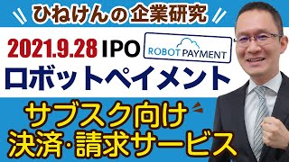 【ROBOT PAYMENT(4374)】サブスク型ビジネスに便利な決済・請求管理サービス~EC拡大、業務効率化が追い風となり大きな成長を目指す!~2021年9月28日
