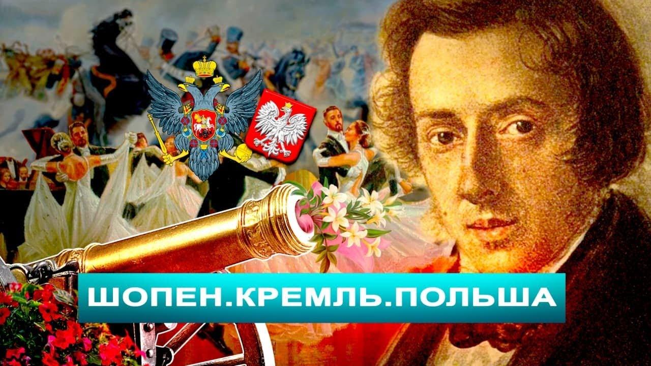 За что Шопен не любил Россию   Искусственная среда   Мари Говори