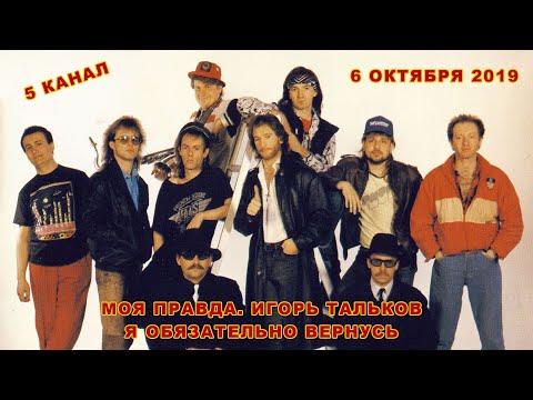 Моя правда  5 канал Игорь Тальков  Я обязательно вернусь 6 октября 2019