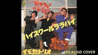 TVバラエティで生まれた懐かしい曲(1981)です。 VOCALOIDで。 イモ欽ト...