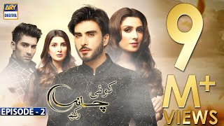 Koi Chand Rakh Episode 2 - 26th July 2018 - ARY Digital Drama [Subtitle]