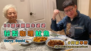 86 year old pretty Auntie Chu teaches how to cook curry squid  (Recipe included)