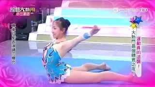 【大熱門最強體育之夜】20150903 綜藝大熱門 PART5