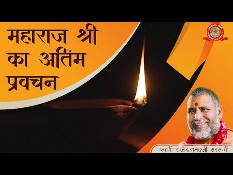 Rare Video   Last Pravachan Of Swami Rajeshwaranand Ji Saraswati Maharaj   Rajeshwaram Trust  