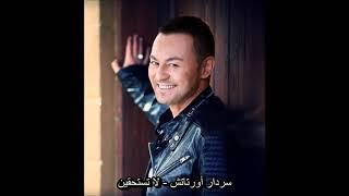 سردار أورتاتش لا تستحقين أغنية تركية مترجمة Serdar Ortaç Sana Değmez