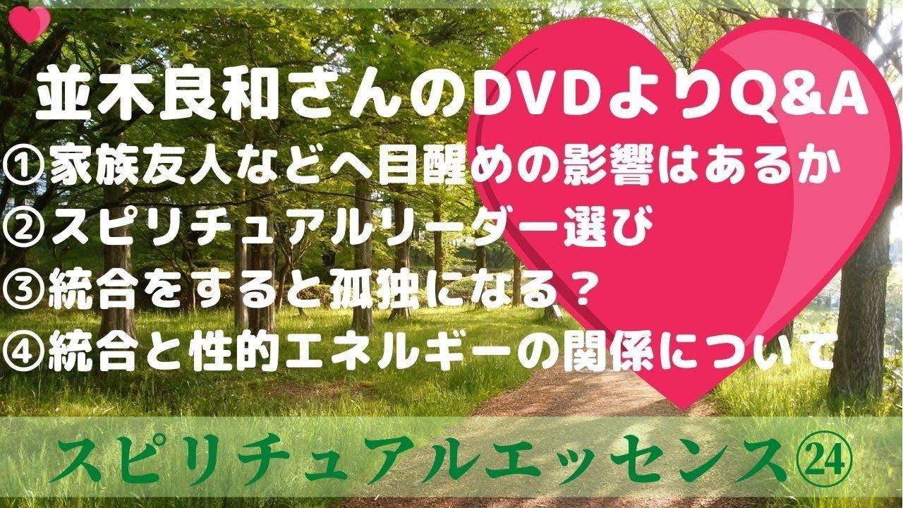 良和 dvd 並木