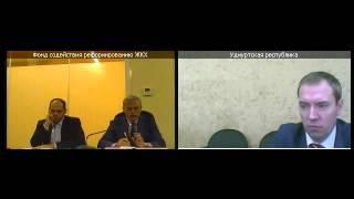 Фонд ЖКХ провел селекторное совещание со Удмуртской Республикой. 04.03.2016
