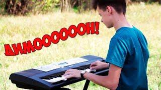 ДИМОООН на пианино  | Саундтрек из фильма Бумер