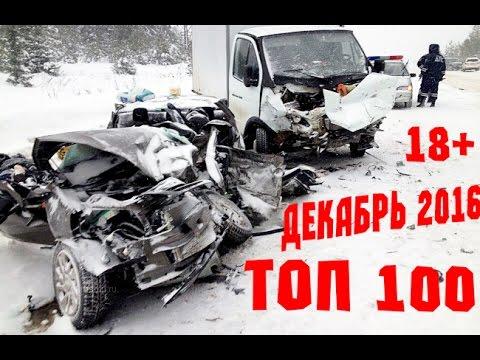 Аварии и ДТП за декабрь 2013 |
