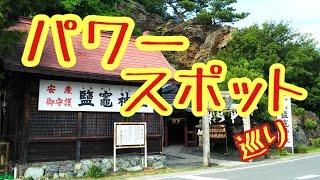 開運 神社 パワースポット!玉津島神社&鹽竈神社