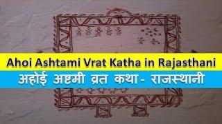 Ahoi Ashtami Vrat Katha 3rd November 2015( Rajasthani) - अहोई  अष्टमी  व्रत  कथा (राजस्थानी )