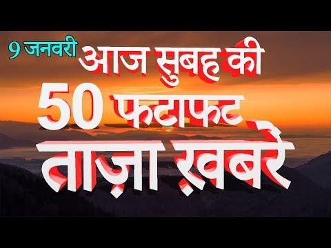 9 जनवरी | आज सुबह की 50 फटाफट ख़बरें | Morning News | Fatafat khabre | Breaking News | MobileNews 24.