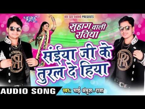 Saiya Ji Ke Tural Dehiya - Suhag Wali Ratiya - Ankush Raja - Bhojpuri Songs 2016 new