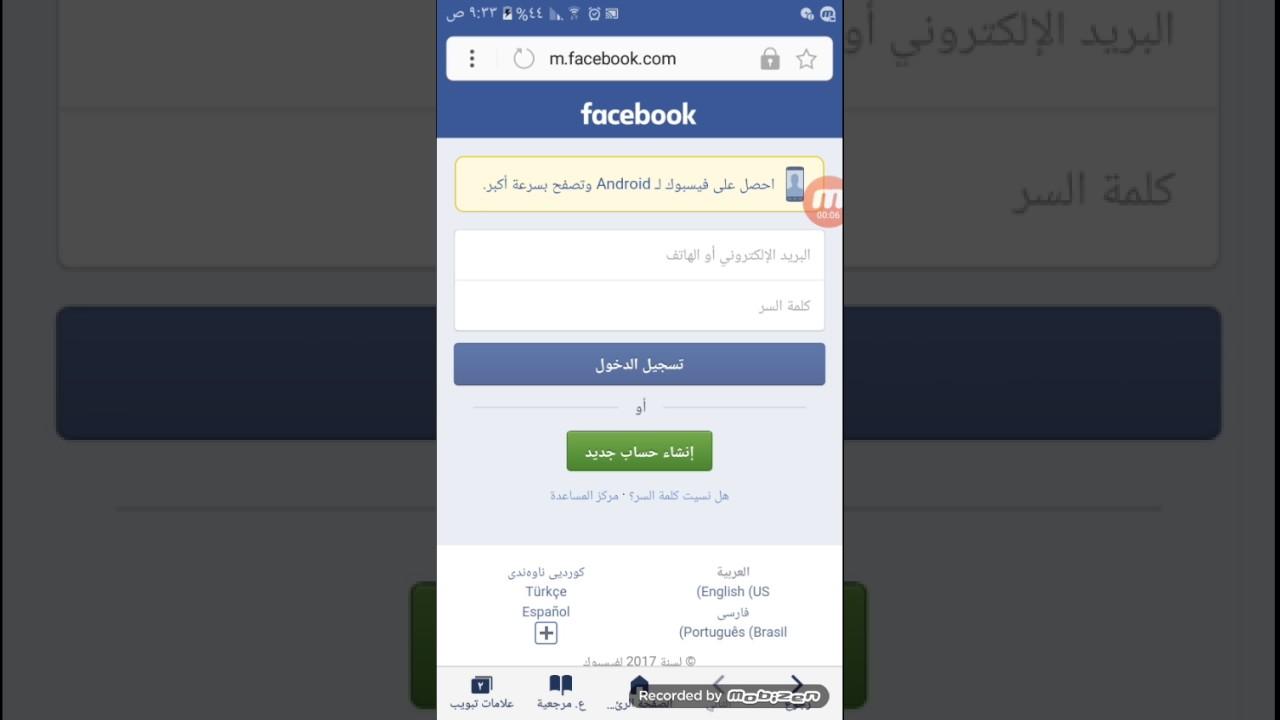 طريقة تغيير اسم الفيس بوك إلى مزخرف عن طريق الهاتف Youtube