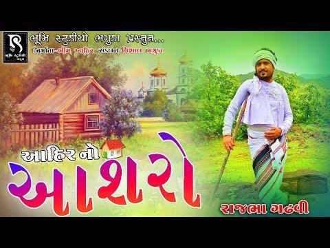 Rajbha Gadhvi - AHIR NO AASHRO - Gundarana LIVE 2017 - Gujarati Dayro HD Video