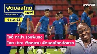 โจอี้ กาน่า ร่วมฟันธง ไทยปะทะเวียดนาม ในฟุตบอลไทยวาไรตี้ วันนี้!! | ฟุตบอลไทยวาไรตี้LIVE 04.09.62