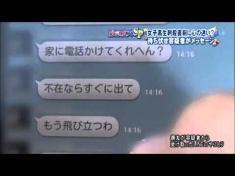 三鷹 鈴木沙彩・池永チャールストーマス押し入れからのLINEの内容が明らかに!