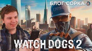 Обзор Watch_Dogs 2 - успех со второй попытки [Блог Сорка]
