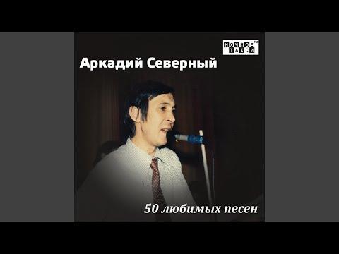 ПЕСНИ АРКАДИЯ СЕВЕРНОГО 7-40 СКАЧАТЬ БЕСПЛАТНО