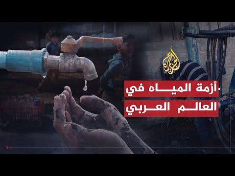 للقصة بقية - العرب وحروب المياه  - 22:59-2019 / 12 / 2